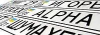 Виготовлення іменних номерів на авто, автомобильные именные номера