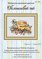 Набор для вышивания крестом Облепиховый чай А006
