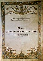 Магия древнеславянских молитв и наговоров. Крючкова О., Крючкова Е.