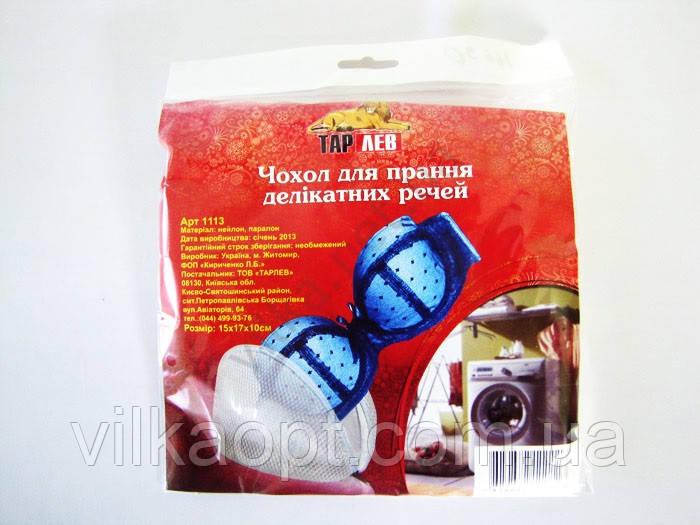 Чехол для стирки деликатных вещей 15 х 17 х 10