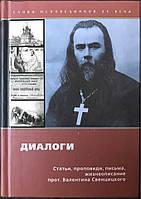 Диалоги. Статьи, проповеди, письма, жизнеописание прот. Валентина Свенцицкого.