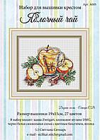 Набор для вышивания крестом Яблочный чай А005