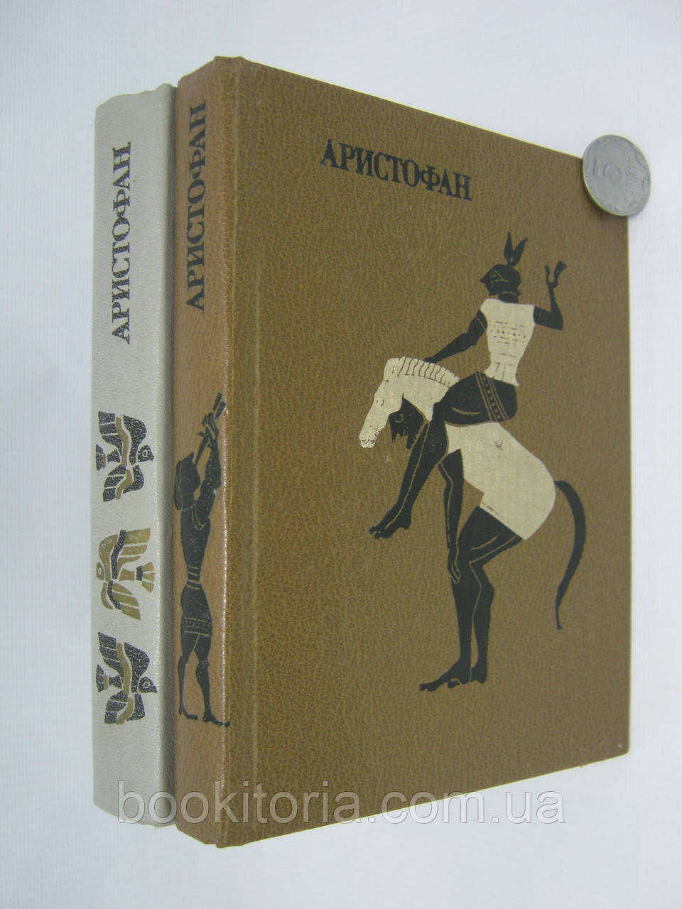 Аристофан. Комедии. В двух томах (б/у).