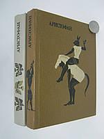 Аристофан. Комедии. В двух томах (б/у)., фото 1