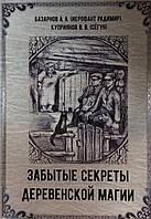 Забытые секреты деревенской магии. Базарнов А. (иерофант Радимир), Куприянов В. (Сёгун)