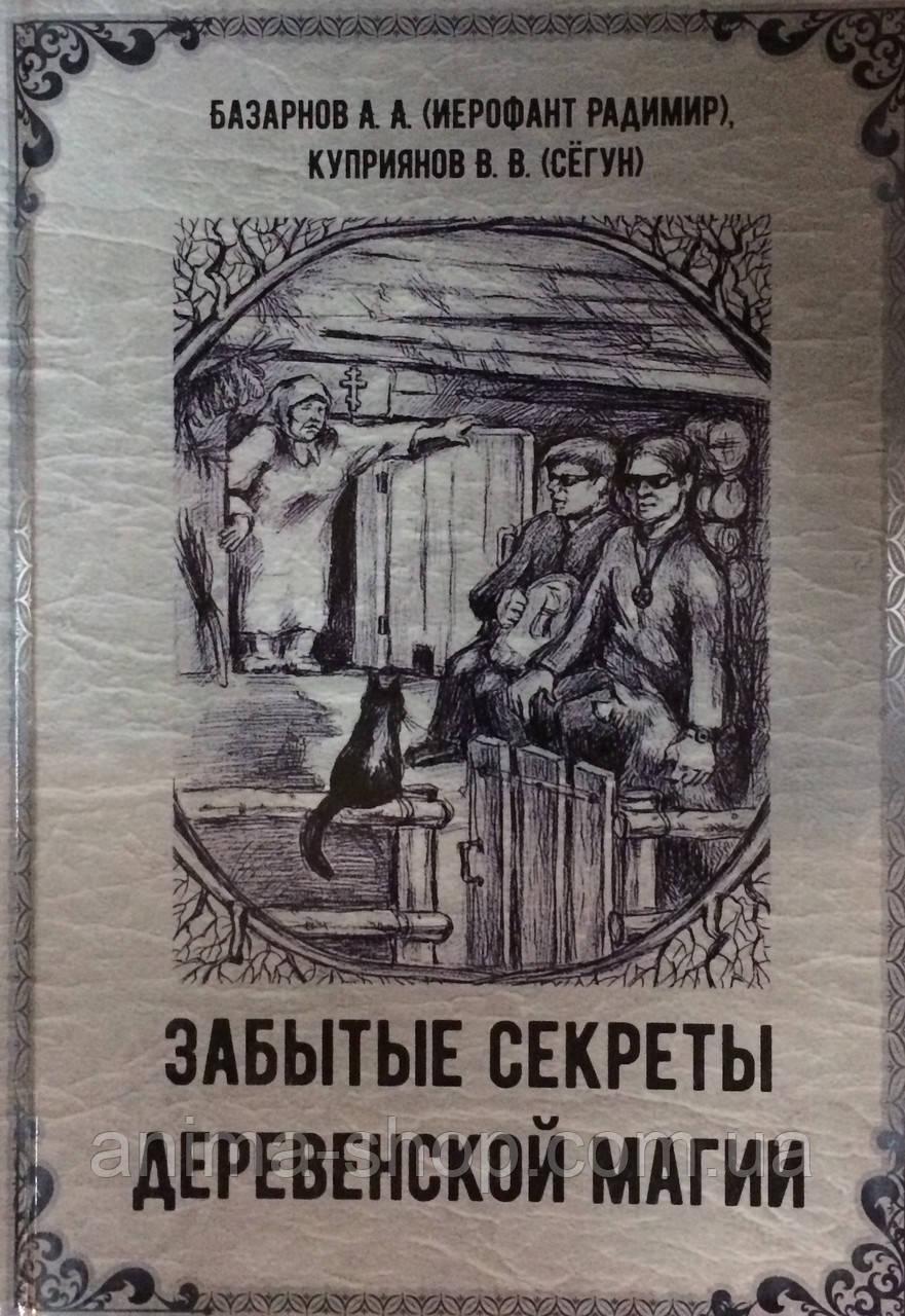 Забытые секреты деревенской магии. Базарнов А. (иерофант Радимир), Куприянов В. (Сёгун) - ANIMA • ЭЗОТЕРИЧЕСКИЙ МАГАЗИН  в Одессе