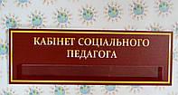 Табличка с карманом Кабинет социального педагога