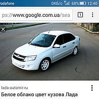 Бампер Ваз Лада Гранта 2190в цвет вашего автомобиля производства Тольятти оригинал