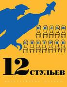 12 стульев  Ильф и Петров