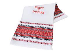 Тканый рушник с вышивкой «Спаси и сохрани»