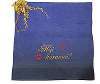 Махровое полотенце с вышивкой «Мій коханий!»