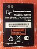 Fly FS501 BL8010 аккумулятор ОРИГИНАЛ Б/У