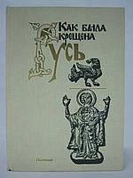 Прошин Г. и др. Как была крещена Русь (б/у)., фото 1