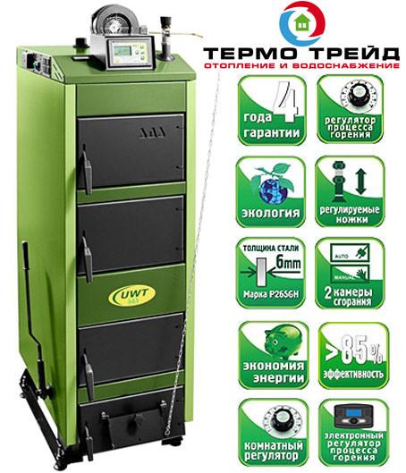 Твердотопливный котел SAS UWT 36 кВт (с автоматикой) - Термо Трейд в Киеве