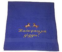 Махровое полотенце с вышивкой «Найкращій дід!» 70*140см