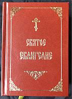 Святое Евангелие на русском языке. Карманное.