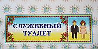 Табличка Служебный туалет