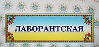 Табличка Лаборантская