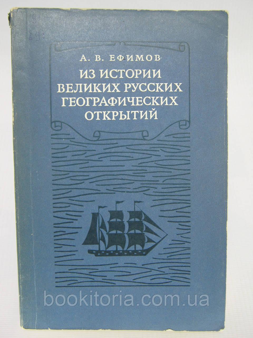 Ефимов А.В. Из истории великих русских географических открытий (б/у).