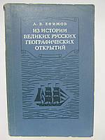 Ефимов А.В. Из истории великих русских географических открытий (б/у)., фото 1