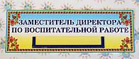 Табличка заместитель директора по воспитательной работе