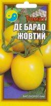 """ТОМАТ  ДЕ БАРАО ЖОВТИЙ ТМ """"Флора Плюс"""" 0.2 г"""