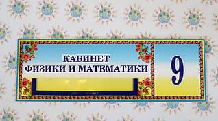 Табличка Кабинет физики и математики