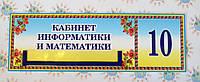 Табличка Кабинет информатики и математики