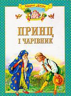 """Сборник сказок """"Принц і чарівник"""""""