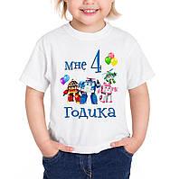 """Детская футболка """"Мне 4 годика"""""""