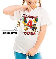 """Детская именная футболка """"4 годика"""""""