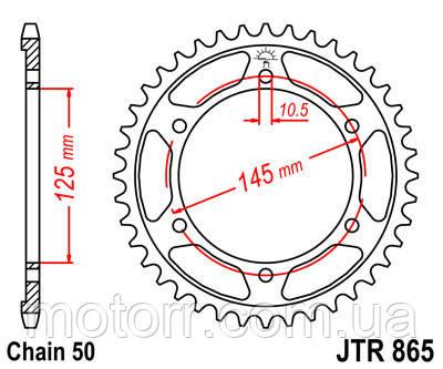 Задняя звезда JT JTR865.43
