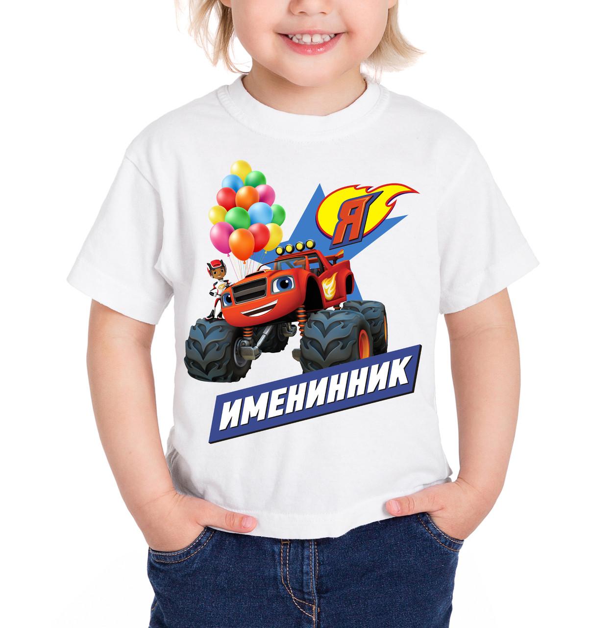 """Дитяча футболка """"Я - іменинник"""""""
