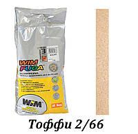 Затирка WIM FUGA 2/66 тоффи, 2 кг