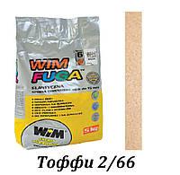 Затирка WIM FUGA 2/66 тоффи, 5 кг