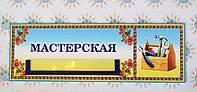 Табличка Мастерская