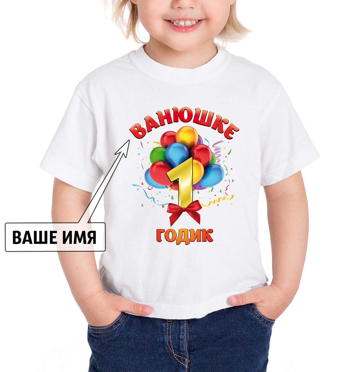"""Детская именная футболка """"1 годик"""""""