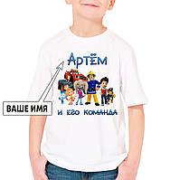 """Детская именная футболка """"Команда"""""""