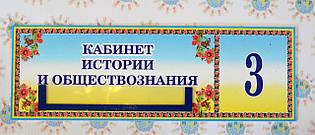 Табличка с карманом Кабинет истории и обществознании