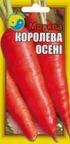 """Насіння моркви, сорт """"Королева осені"""", 15 г ТМ """"Флора Плюс"""", фото 2"""