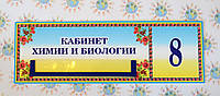 Табличка с карманом Кабинет химии и биологии