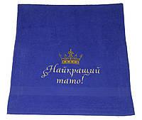 Махровое полотенце с вышивкой «Найкращій тато!» 70*140см