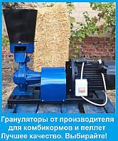 Мини пресс-гранулятор кормов и пеллет от производителя