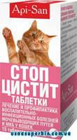 Стоп-Цистит для кошек ( 15 табл.)