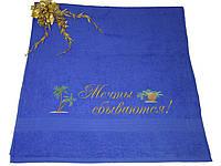 Махровое полотенце с вышивкой «Мечты сбываются!» 70*140см