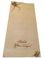 Махровое полотенце с вышивкой «Любій бабусі!» 70*140см