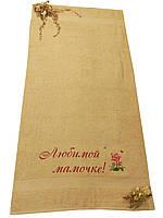 Махровое полотенце с вышивкой «Любимой мамочке!» 70*140см