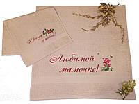 Набор полотенец с вышивкой «Любимой мамочке!» 2шт.