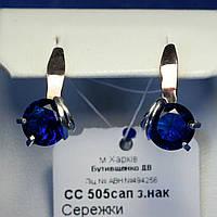 Сережки серебро с золотом и синими камнями сс 505сап з.нак