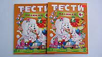 """Развивающая книга """"Тести малюкам 4+ з ігровими завданнями"""" ,64 стр,укр.яз,Пегас.Развивающая книга """"Тесты малыш"""